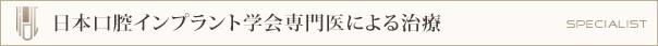 日本口腔インプラント学会専門医による治療